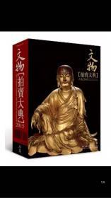 2015文物[拍卖大典]  铜版纸全彩印全