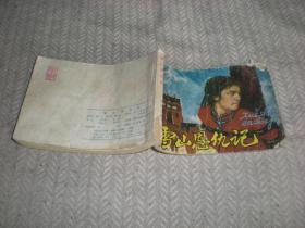 连环画  雪山恩仇记   绘者 关庆留 李国华 等 1980年1版1印 人民