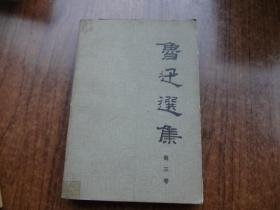 鲁迅全集   第三卷