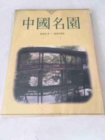 中国名园 硬精装