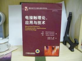 国际电气工程先进技术译丛;电接触理论、应用与技术【品佳正版】