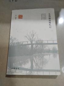 天 风海涛楼札记(一版一印)