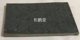《和洋左官雏形》1册全,和刻本,明治42年,1909年版,内全为建筑方面的木版图版,含西洋建筑,日本建筑的各种造型,样式,纹饰等的图版,清末日本对西洋建筑艺术吸收的反映,印刷精美,艺术性强,可供欣赏,借鉴,收藏等。