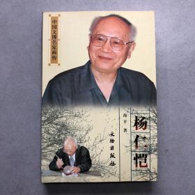 中国文博名家画传 杨仁恺