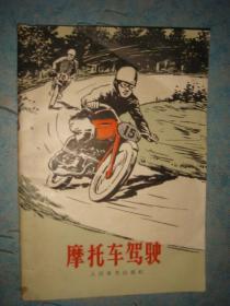 《摩托车驾驶》附摩托车训练制度一张 1963年4印 私藏 书品如图