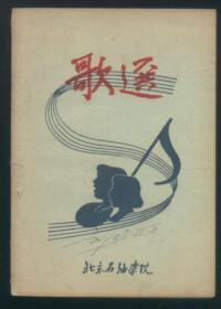 歌选(1958年北京石油学院编辑出版)