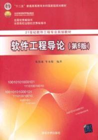 软件工程导论第六版