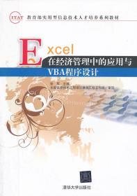 EXCEL在經濟管理中應用與VBA