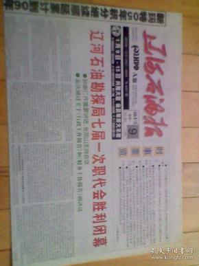 辽河油田报2006年1月9日(有4版)
