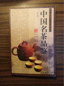 中国名茶品鉴                    (大32开)《122》