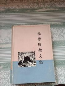 徐懋庸杂文集(馆藏)