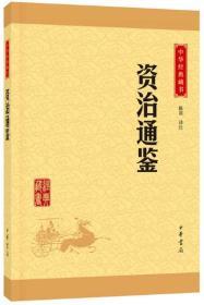 《中华经典藏书:资治通鉴(升级版)》(中华书局)