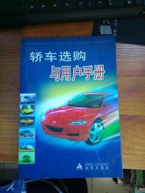 轿车选购与用户手册.