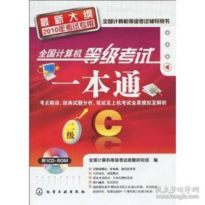 2010全国计算机等级考试一本通:二级C(最新大纲)(2010年考试专用)