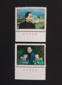 《1993-2J宋庆龄同志诞生一百周年》(新邮票)0