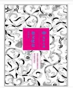 荆楚文库·楚文化史