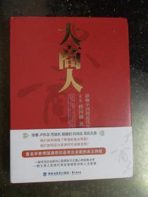 大商人:影响中国的近代实业家们