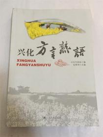 兴化方言熟语/金厚坤 兴化市政协 编