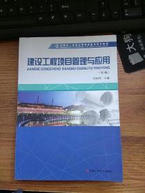 建设工程项目管理与应用(第3版)