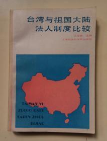 台湾与祖国大陆法人制度比较