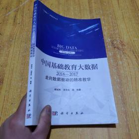 中国海相碳酸盐岩层系油气富集机理与分布预测