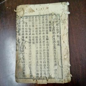 【稀少】 清 白宣纸木刻大字 增订洪氏小儿 卷一盘珠     厚册  见图