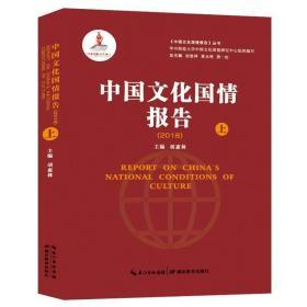 中国文化国情报告