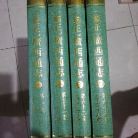 雍正广西通志(全四册)
