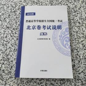 2019年普通高等学校招生全国统一考试 北京卷考试说明理科