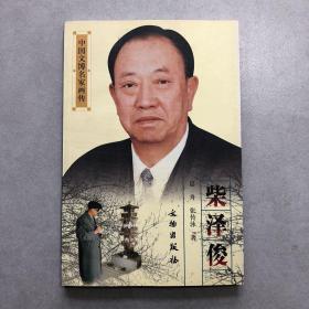 中国文博名家画传 柴泽俊