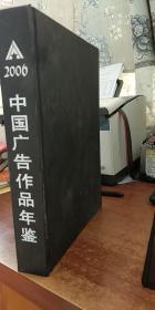 中国广告作品年鉴[2006]