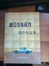进口汽车配件国产化目录
