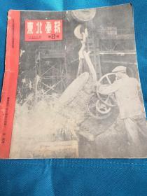 《东北画报》第52期1949年5月
