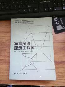 怎样阅读建筑工程图