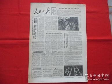 人民日报===原版老报纸===1984年1月9日===8版全。纪念【齐白石】。共产党员的楷模【杨秀峰】同志===【薄一波】【宋任穷】。