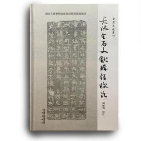 天水金石文献辑录校注