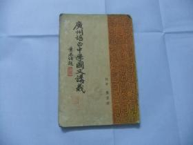 廣州培正中學國文講義 初中 第五冊