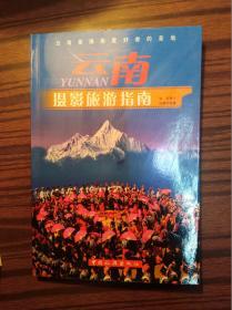 云南摄影旅游指南                    (大32开)《122》