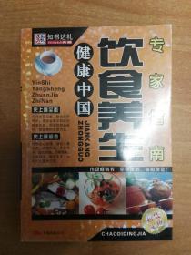 饮食养生专家指南(健康中国)