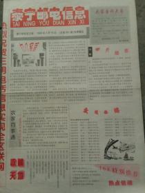 泰宁邮电信息(总第一期)