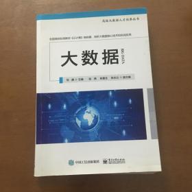 大数据 刘鹏著 电子工业出版社