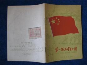 第一面五星红旗(1963年彩图本,胡祖清绘图)
