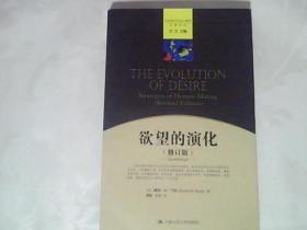 欲望的演化-(修订版)
