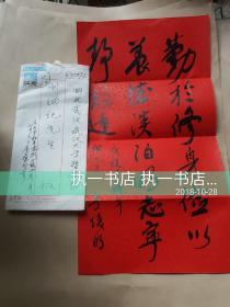 《中华易学》月刊编撰李焕明书法  带封