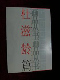 画品丛书:杜滋龄篇