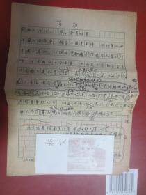 """""""土风书画社""""社长、""""石鲁艺术研究会""""秘书长 赵翔(1925-)手札"""