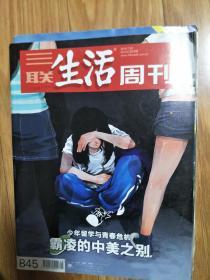 《三联生活周刊》201507,图文并茂(凌霸的中美之乱:少年留学与青春危机专辑!)