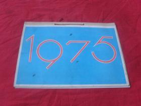 文革挂历---1975年13张全