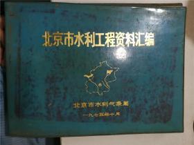 北京市水利工程资料汇编