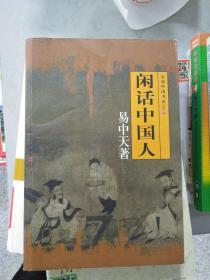 特价!闲话中国人:品读中国书系之一
